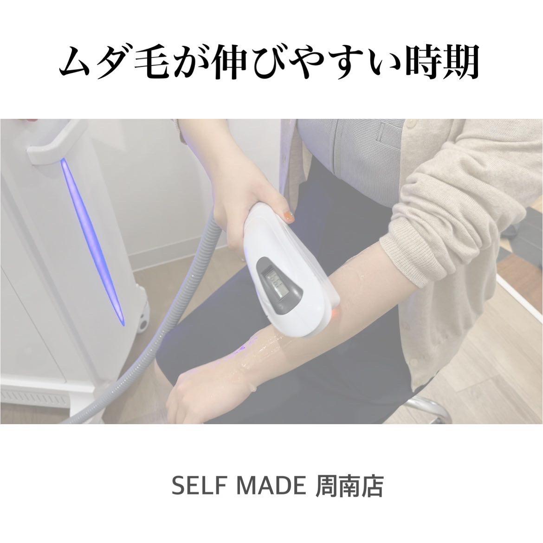 SELFMADE周南店